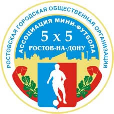 8-903-403-76-00  info@rostov-football.ru Ростовский футбол